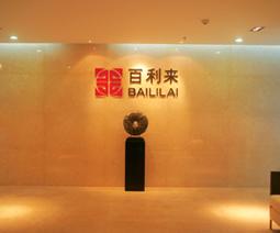 公司注册专家百利来国际,28年代办注册开曼公司经验