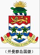 开曼群岛国徽